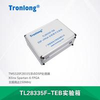 创龙TL28335F-TEB TMS320F28335 DSP+FPGA实验箱