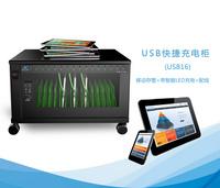 USB充电柜 平板充电柜 平板充电车 iPad充电柜