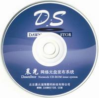 DawnStor  晨光光盤發布系統