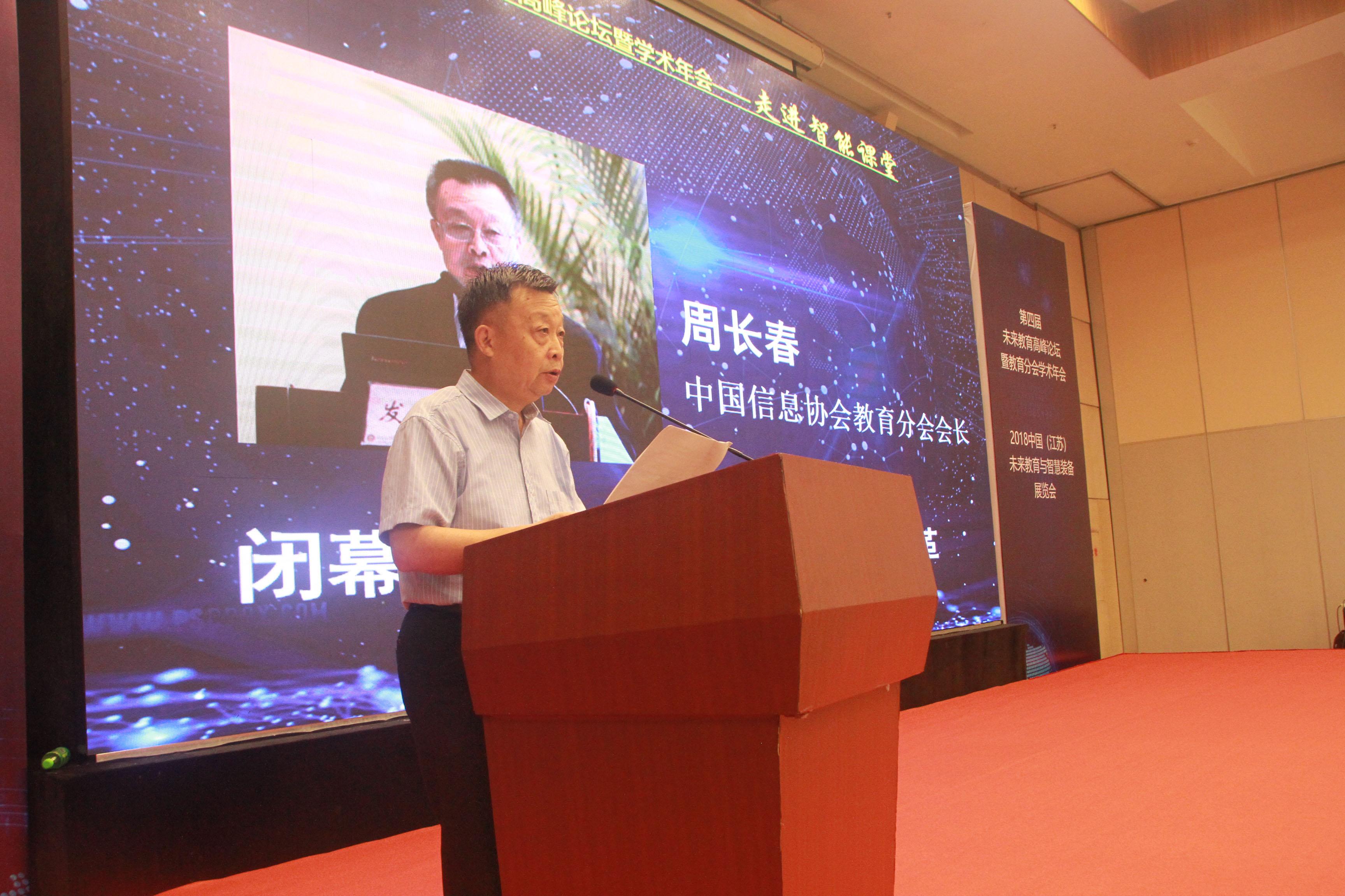 第四届未来教育高峰论坛精彩回放
