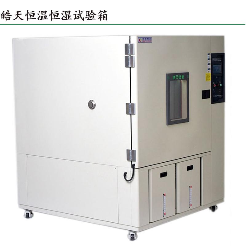-70度超低温冲击箱非线性快速温变试验箱皓天品牌