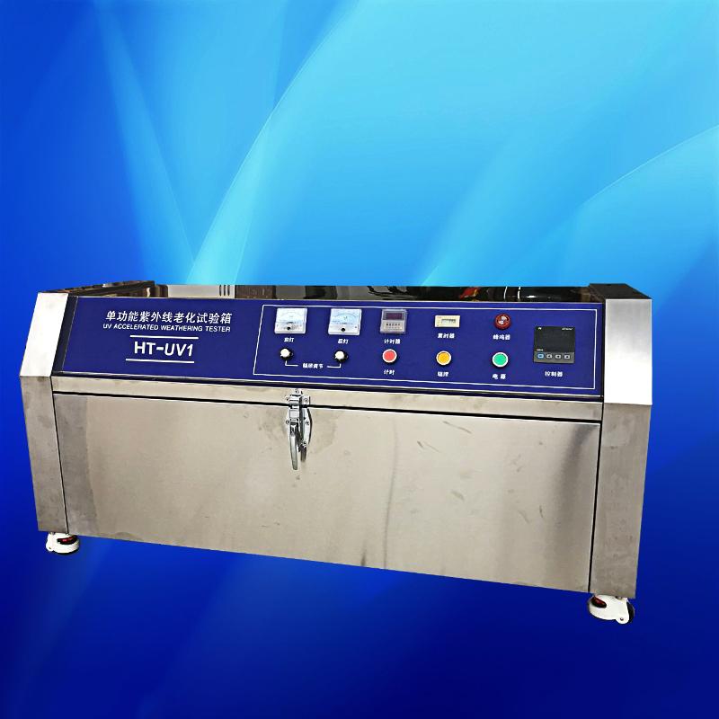UV紫外线耐候老化试验箱 UV测试机 厂家直销