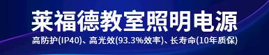 深圳莱福德科技股份有限公司386*80
