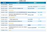 【5月21-22日上海】2019 恆潤科技&ANSYS安全數字化技術大會