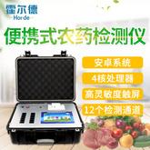 便携式农残检测仪