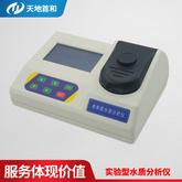 实验室水质分析仪TDDR-305台式水中联氨测定仪