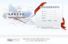 研究生院管理軟件系統