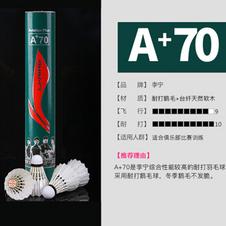 【李宁LI-NING】 A+70 鹅毛球耐打 羽毛球
