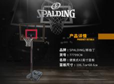 斯伯丁(SPALDING)便携式42英寸篮板77799CN