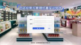 藥品營銷管理系統軟件