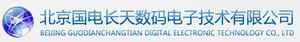 北京国电长天数码电子技术有限公司