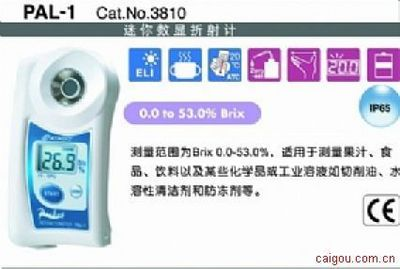 atago数显糖度计,进口数显糖度测量仪,进口糖度计,数显糖分测量仪,糖度计