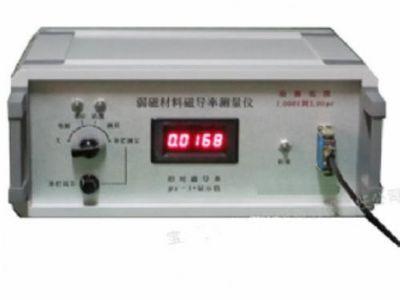弱磁材料磁导率测量仪(通用型) 材料磁导率测量仪 磁导率测量仪