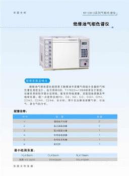 热导型气相色谱仪