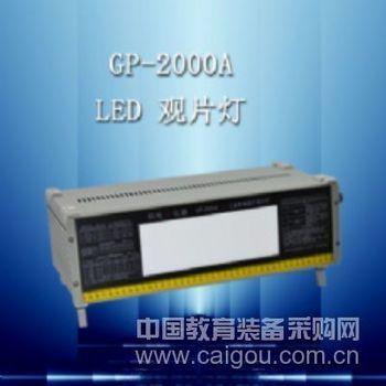 GP-2000A,LED工业射线底片观片灯厂家,价格