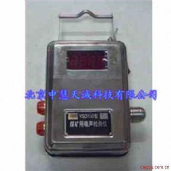 煤矿用噪声检测仪 型号:YSD130