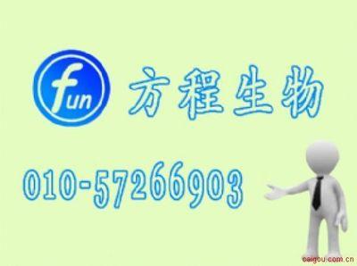 北京优级生化试剂猪血清最低价格 品牌 国 产