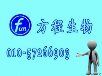 北京代测大鼠乳铁传递蛋白/乳铁蛋白(LF/LTF ),大鼠Rat ELISA Kit试剂盒多少钱