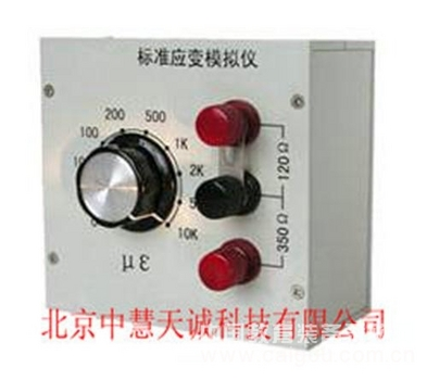 标准应变模拟仪(单盘) 型号:ADB2209