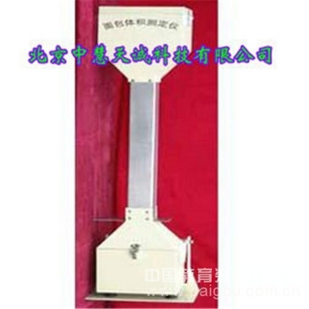 面包体积测定仪/比容测定仪/面包馒头测定仪/面包测定仪 型号:XZHTY-II