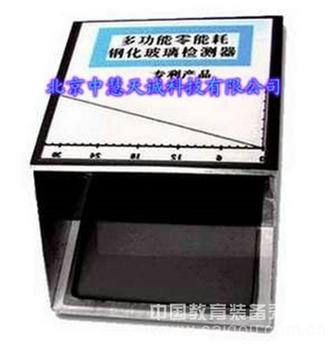 多功能零能耗钢化玻璃检测器 型号:CTC-9653