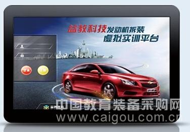 汽车虚拟仿真软件发动机拆装与故障检修实训平台