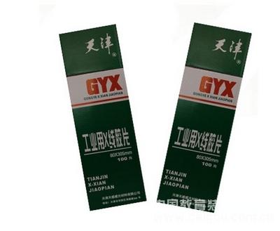 出售天津工业胶片射线胶片天津片子工业探伤胶片80*300 80*360 14*17