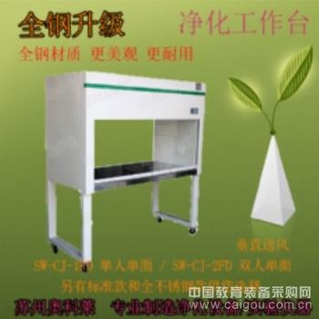 【促销】全钢材质 1FD 超净工作台 单人单面 垂直流 净化工作台