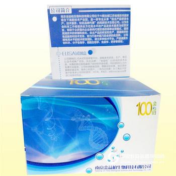 大鼠鸟氨酸脱羧酶ELISA试剂盒
