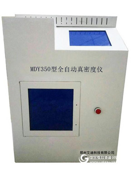 MDMDY350全自动真密度仪