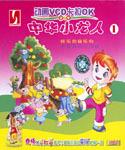 动画VCD卡拉OK中华小龙人1