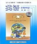 九年义务教育三年制初级中学教科书英语单词手册初中第二册下
