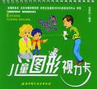 上海恒久婴幼儿选择性注视检测卡