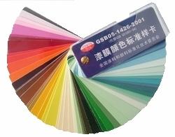 国标色卡-漆膜颜色标准样卡GSB05-1426-2001
