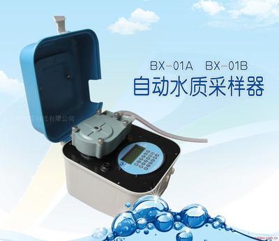 水质采样器/自动水质采样器
