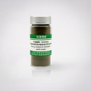 RMU026 土壤质控样--生活固体废弃物中重金属元素标准物质(总量) 25g/瓶