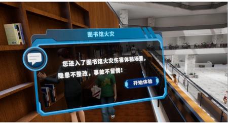 北京欧雷 虚拟现实系统 VR  VR校园安全教育方案