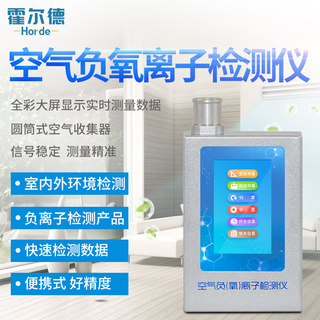 负氧离子分析仪-负离子检测仪