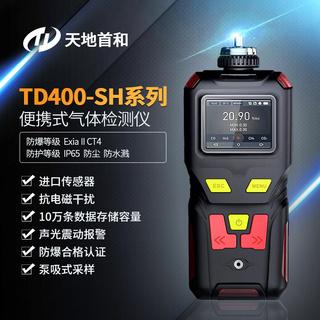 便携式四合一气体检测报警仪TD400-SH-M4常规四气检测仪