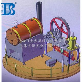 上海实博 ZQM-1大型蒸汽机模型 物理演示仪器 科普设备 科学探究 厂家自销