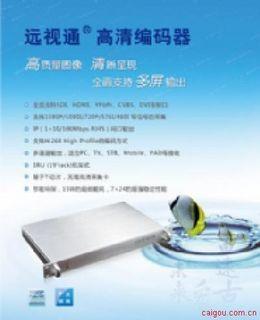 南京远古产品远视通高清编码器(芯片级)