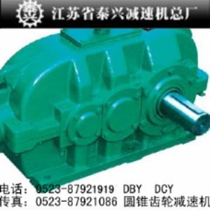 DBY400硬齿面圆柱齿轮减速机现货
