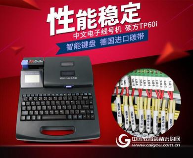 硕方线号机TP60i号码管打印机线号管印字机 打号机PVC套管打印机