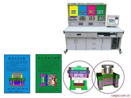BP-D38型《塑料模具设计与制造》多媒体仿真设计综合实验装置
