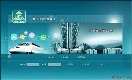 BP-36A型,, 物流信息管理系统模拟教学软件