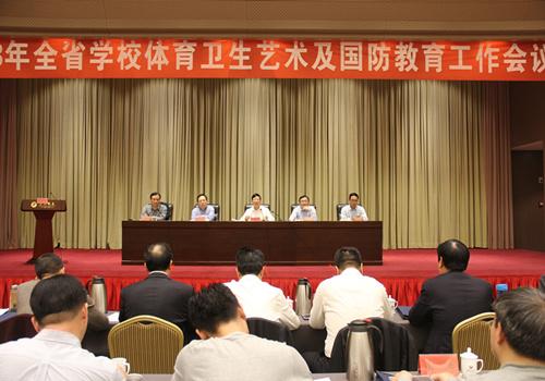 河南省学校体育卫生艺术及国防教育工作会议召开
