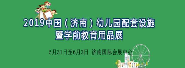 2019中国济南幼儿园配套设施  暨学前教育用品展