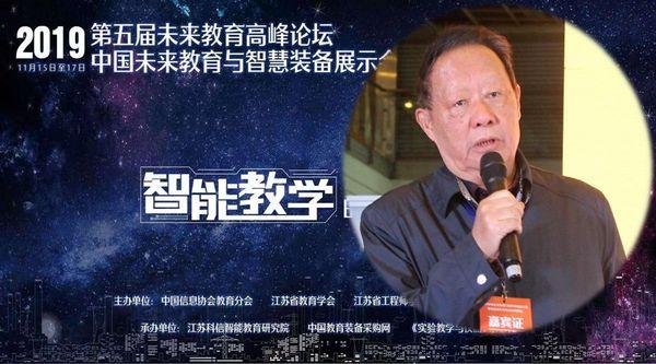第五届未来教育高峰论坛今在南京盛大召开!