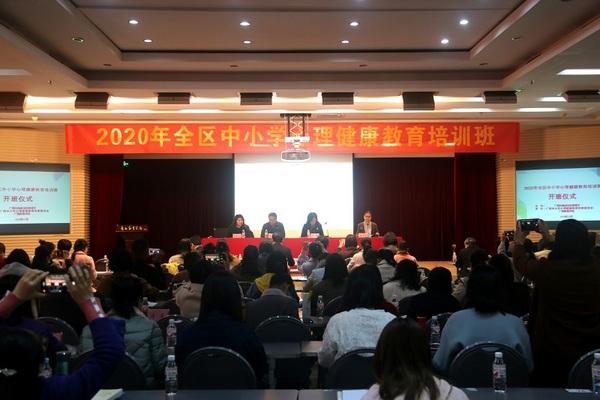 2020年广西壮族自治区中小学心理健康教育培训班在南宁举办