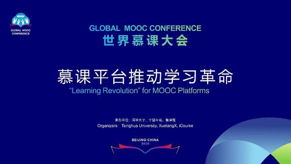 中視典亮相2020世界慕課大會,展示中國虛擬仿真實驗教學成功經驗